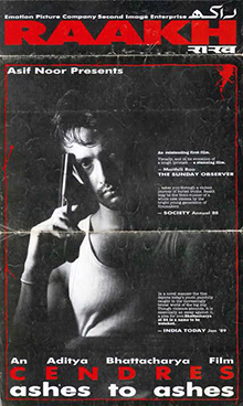 http://upload.wikimedia.org/wikipedia/en/2/29/Raakh%2C_1989_Hindi_film.jpg