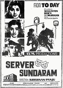 <i>Server Sundaram</i> 1964 film by Krishnan–Panju