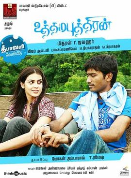 Image Result For Tamil Movie Dh H