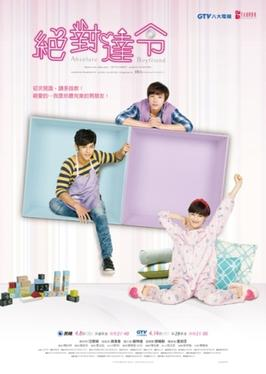 File:Absolute Boyfriend-poster.jpg