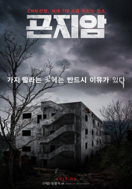 Gonjiam: Haunted Asylum - Wikipedia