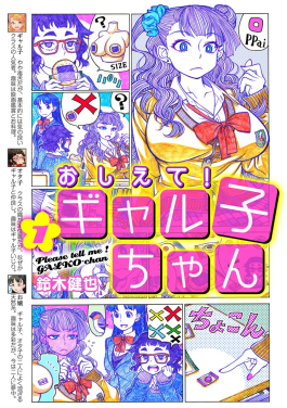 Manga pdf kissxsis