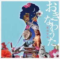 <i>Okinawa Uta: Chikyū no Kaze o Kanjite</i> 2009 compilation album by Rimi Natsukawa