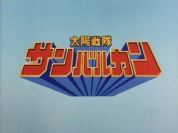 Taiyo Sentai Sun Vulcan (Tokusatsu) (1981)