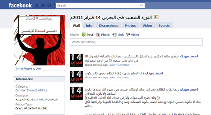 A Facebook page calling for a popular revolution on 14 February. Facebook page calling for a revolution in Bahrain.png