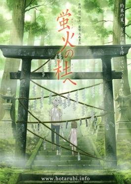 Top Films Animation JAP Hotarubi_no_Mori_e_(poster)