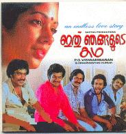 Ithu Njangalude Kadha 1982 Malayalam Movie