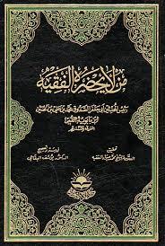<i>Man la yahduruhu al-Faqih</i>