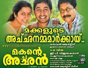 achante makal malayalam movie mp3 songs