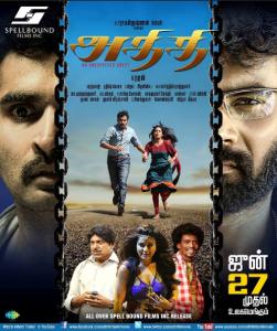 Tamil Movie (Athithi)