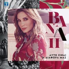 <i>Afti Ine I Diafora Mas</i> 2016 studio album by Despina Vandi