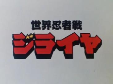 ninja wars 2 english