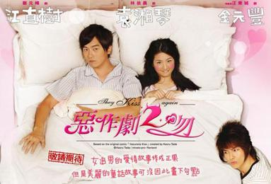 Asian Dramas They_Kiss_Again-poster