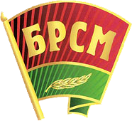 Belarusian Republican Youth Union