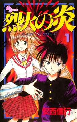 Flame of Recca, Vol. 20