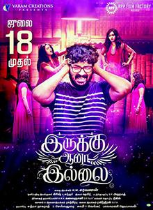 Irukku Aana Illai (2014) [Tamil] DM - Vivanth, Eden, Manisha Shree, Aadhavan, Y. G. Mahendra