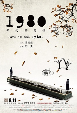 Love In The S Poster on Film Production Companies