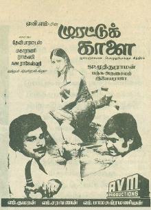 <i>Murattu Kaalai</i> (1980 film) 1980 film by S. P. Muthuraman