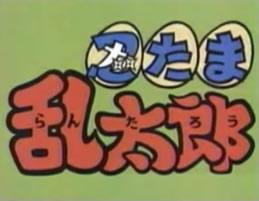 忍たま乱太郎(第1期)