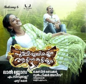 <i>Pullipulikalum Aattinkuttiyum</i> 2013 Indian film