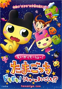 Tamagotchi - The Movie Coverart.png