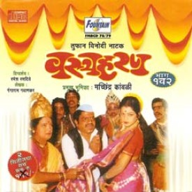 vay varsha panchavan natak free download