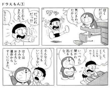 File:Doraemon first appearance.jpg