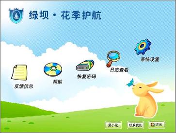 Green Dam Youth Escort (Chinese: 绿坝·花季护航 ; pinyin: Lǜbà·Huājì Hùháng ) is content-control software for Windows developed i