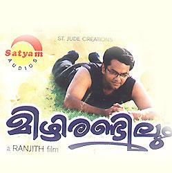 <i>Mizhi Randilum</i> 2003 film directed by Ranjith