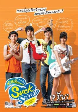 SuckSeed (2011) Tagalog Dubbed