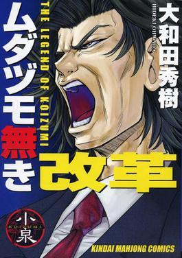 Читати мангу Mudazumo Naki Kaikaku: The Legend of Koizumi / Легенда про Коїзумі