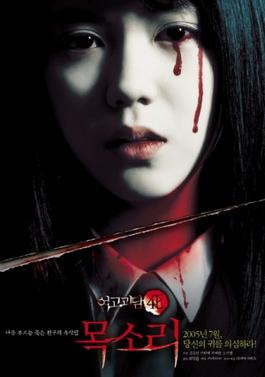 File:Voice film poster.jpg