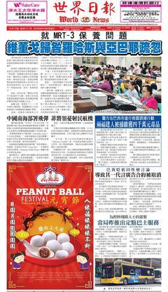 New world paper