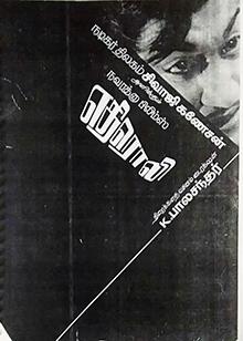 <i>Ethiroli</i> 1970 film by K. Balachander