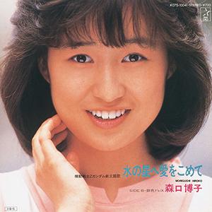 Mizu no Hoshi e Ai wo Komete 1985 single by Hiroko Moriguchi