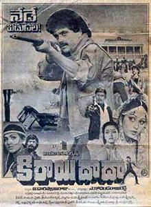 <i>Kirai Dada</i> 1987 Indian film