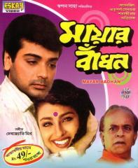 <i>Mayar Badhon</i> 1997 Indian film