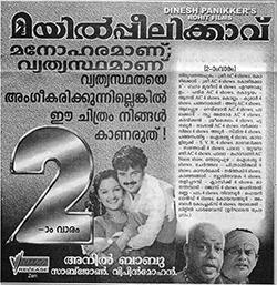 <i>Mayilpeelikkavu</i> 1998 film by Anil Kumar