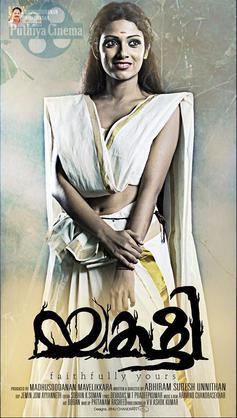 Yakshi Faithfully Yours (2012) 720p HDRiP {Dual Audio} [Hindi + Malayalam]