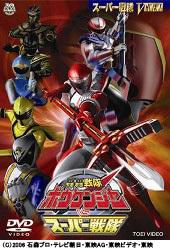 GoGo Sentai Boukenger vs. Super Sentai 2007 film
