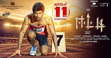 [2015] Eetti HQ DVDScr Tamil Full Movie Watch Online