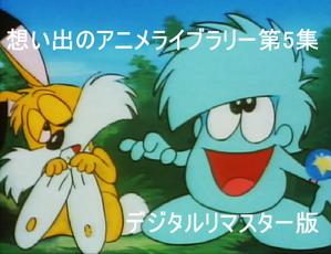 <i>Hoshi no Ko Chobin</i>