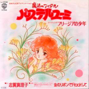 <i>Pastel Yumi, the Magic Idol</i> 1986 anime