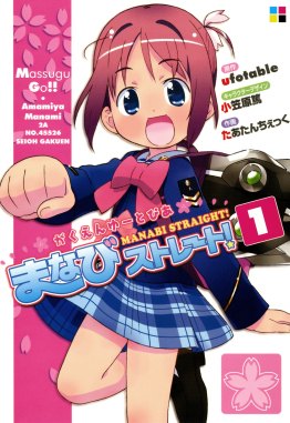 Manabi Straight! manga volume 1 cover.jpg