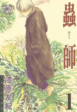 Picture of a TV show: Mushishi