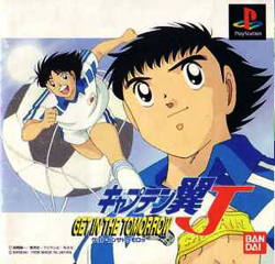Captain Tsubasa J: Get In The Tomorrow