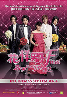 Hana Yori Dango movie poster.jpg