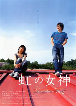 Rainbow Song / Niji no megami / 2005 / JP / TR Altyaz�l�