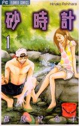 <i>Sand Chronicles</i> shōjo manga series