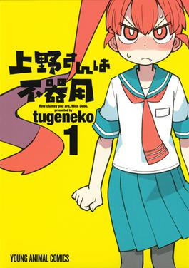 Picture of a TV show: How Clumsy You Are, Miss Ueno